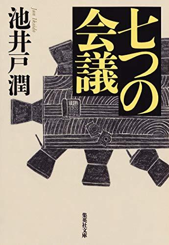 『七つの会議』のキャストを詳細解説!野村萬斎が初のサラリーマン役に!