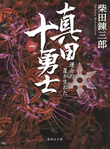真田十勇士(全5巻)
