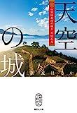 天空の城 竹田城最後の城主 赤松広英 (集英社文庫)
