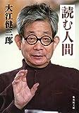 読む人間 (集英社文庫)