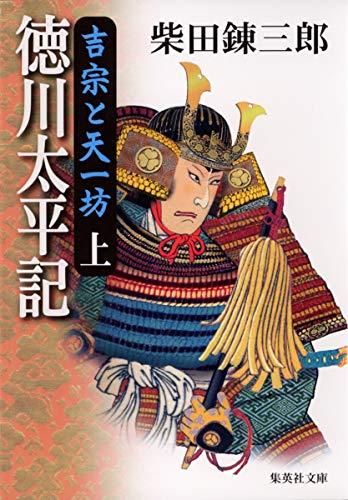 徳川太平記 吉宗と天一坊