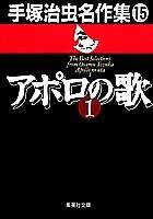 手塚治虫名作集(集英社版) 全2巻