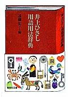 井上ひさし用語用法辞典
