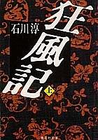 狂風記上下(集英社文庫)