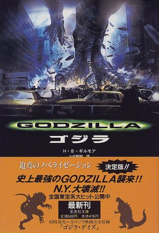 GODZILLAゴジラ(集英社文庫)(日本語)
