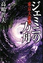 ジェミニの方舟―東京大洪水 by…