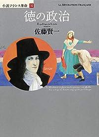 『徳の政治 (小説フランス革命 11)』 by 出口 治明