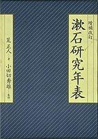 増補改訂 漱石研究年表