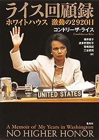 『ライス回顧録 ホワイトハウス 激動の2920日』  by 出口 治明