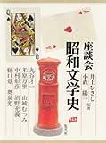 昭和文学史 第四巻 座談会