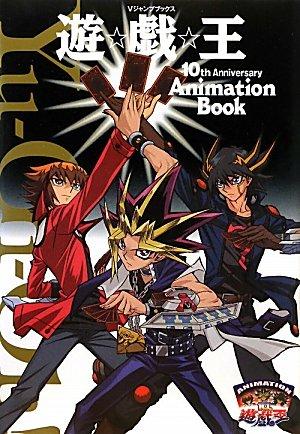 遊☆戯☆王10th anniversary animation book (Vジャンプブックス)
