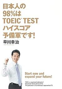 『日本人の98%はTOEIC TEST ハイスコア予備軍です!』-編集者の自腹ワンコイン広告