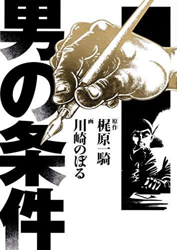復刻版コミックス