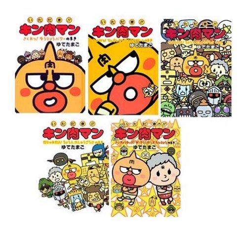 絵本『いただき!!キン肉マン』シリーズ全5冊セット