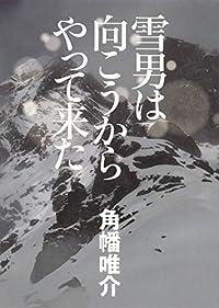 『雪男は向こうからやって来た』 共同通信10月配信書評+早稲田大学探検部出身作家レビュー