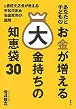 あなたと子どものお金が増える大金持ちの知恵袋30(菅井 敏之)