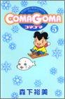COMA GOMA ゴマちゃん 全6巻