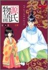 The tale of Genji / Murasaki Shikibu ; translated with an introduction by Edward G. Seidensticker
