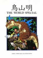 鳥山 明 THE WORLD SPECIAL