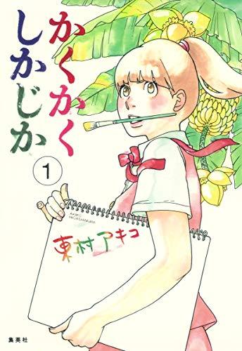 愛蔵版コミックス
