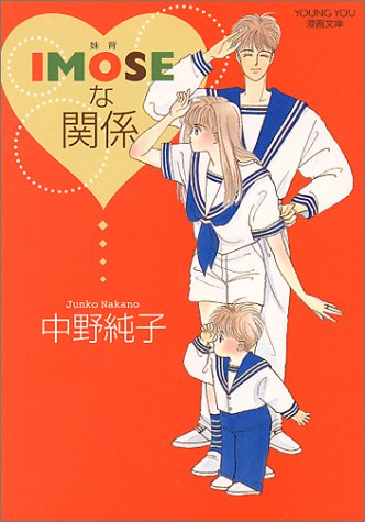 YOUNG YOU漫画文庫