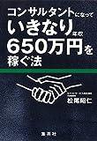 コンサルタントになっていきなり年収650万円を稼ぐ法(松尾昭仁)