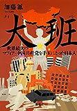 大班 世界最大のマフィア・中国共産党を手玉にとった日本人(加藤 鉱)