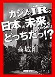 カジノとIR。日本の未来を決めるのはどっちだっ! ?(高城 剛)