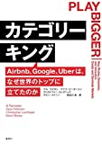 カテゴリーキング Airbnb、Google、Uberはなぜ世界のトップに立てたのか(アル・ラマダン,デイヴ・ピーターソン,クリストファー・ロックヘッド,ケビン・メイニー)