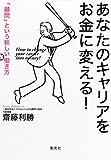 あなたのキャリアをお金に変える! 「顧問」という新しい働き方(齋藤 利勝)