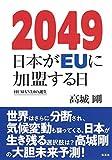 2049 日本がEUに加盟する日 HUMAN3.0の誕生(高城 剛)