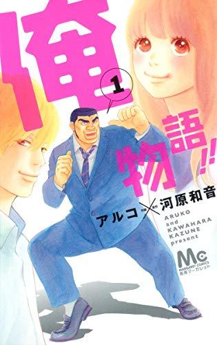 マーガレットコミックス 全13巻