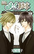 Butler 18 Mei Chan (Margaret Comics) (2012)…