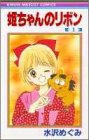 姫ちゃんのリボン完全版(単行本全10巻)