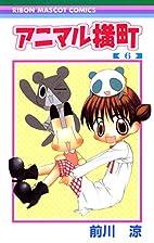 Animal Yokocho 6 (Ribbon Mascot Comics…