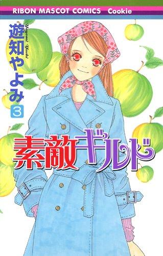 りぼんマスコットコミックス 全4巻