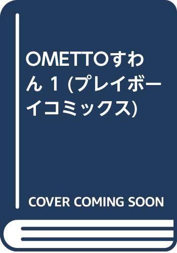 プレイボーイコミックス 全4巻