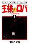 ジャンプ・コミックスデラックス