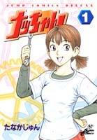 ジャンプコミックスデラックス 全21巻