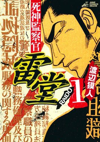 ジャンプコミックスデラックス 全12巻