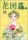 花図鑑シリーズ1~5巻