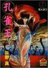 ヤング・ジャンプ・コミックス