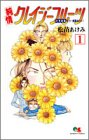 純情クレイジーフルーツ21世紀編全2巻