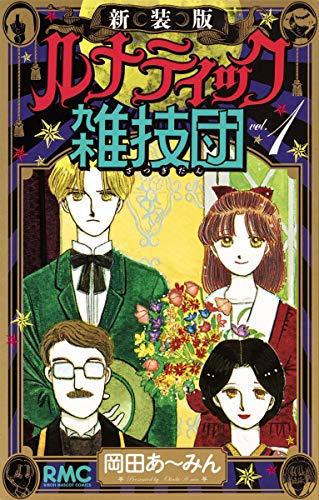 『ささやかな俺の愛』『花のいたづら』『ルナティック番外編~届け愛のエアメール~』『ルナティック番外編~お嬢様のパーティー教室~』