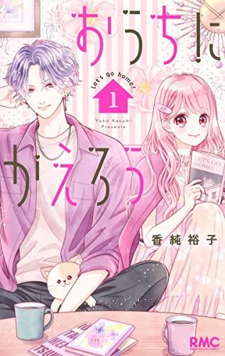 10月25日発売 集英社 おうちにかえろう 1 香純裕子