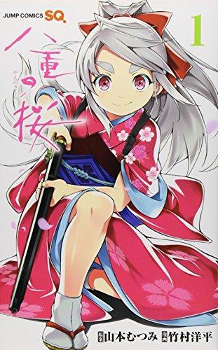 八重の桜(ジャンプコミックス)