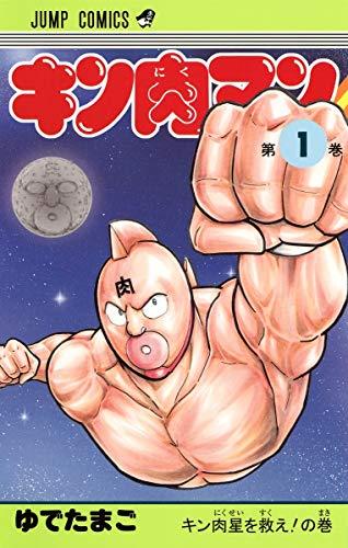 ジャンプ・コミックス