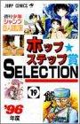ホップ★ステップ賞selection 19巻