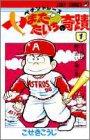 ジャンプ・コミックス 全14巻