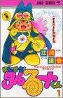 ジャンプ・コミックス 全21巻